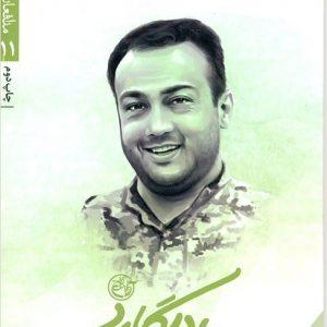 مدافعان حرم 11: بادیگارد - شهید عبدالله باقری
