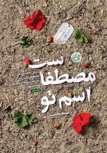 اسم تو مصطفاست- زندگی نامه داستانی مصطفی صدرزاده به روایت سمیه ابراهیم پور همسر شهید