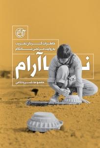 ناآرام - خاطرات گردان تخریب به روایت مرتضی شادکام