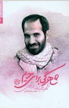 مدافعان حرم 4 - شاهرگی برای حریم شهید حمیدرضا اسداللهی