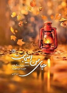 جای من اینجاست - مستند روایی از زندگی شهید حاج سید حمید تقوی فر