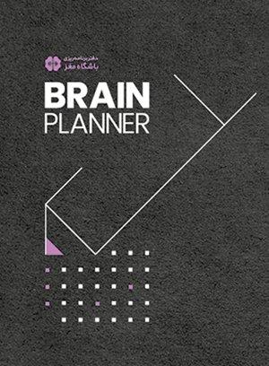 دفتر برنامه ریزی مغز