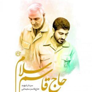 حاج قاسم سلام - سردار شهید حاج قاسم سلیمانی