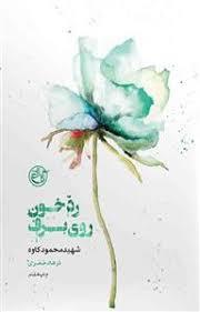 از چشم ها 4: رد خون روی برف - شهید محمود کاوه