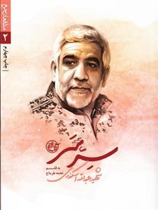 شهید عبدالله اسکندری، مدافعان حرم22