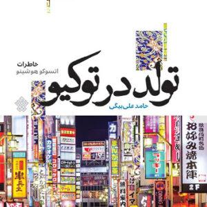 کتاب تولد در توکیو در سایت جویاکتاب قابل تهیه می باشد.