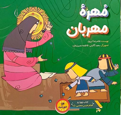 کتاب مهره مهربان در سایت جویا کتاب قابل تهیه می باشد.