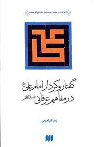 کتاب گفتار و كردار امام علي در مفاهيم عرفاني در سایت جویاکتاب قابل تهیه می باشد.